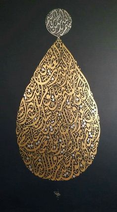 Islamic Arabic Calligraphy Al Fatiha سورة الفاتحة Arabic Calligraphy Art, Arabic Art, Arabesque, Laser Art, Islamic Paintings, Islamic Wall Art, Great Works Of Art, Copper Art, Coran