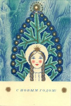 Vintage Russian Christmas card