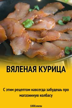 Russian Desserts, Cooking Recipes, Healthy Recipes, Keto, Green Beans, Food To Make, Recipies, Dessert Recipes, Food And Drink