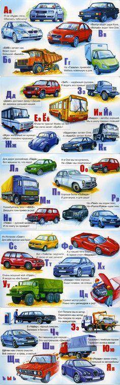 автомобильный алфавит // auto alphabet