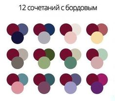 12 combination with bordeaux Three Color Combinations, Color Combinations For Clothes, Color Combos, Burgandy Color, Maroon Color, Colour Pallette, Colour Schemes, Color Composition, Glamour Hollywoodien
