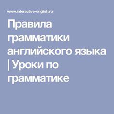 Правила грамматики английского языка | Уроки по грамматике