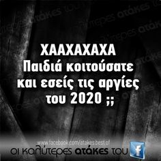 Just For Laughs, Laugh Out Loud, Greek, Funny Quotes, Jokes, Lol, Humor, Ideas, Funny Phrases