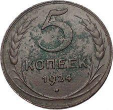 1924 USSR Soviet Union Socialist USSR Russian Communist 5 KOPEKS Coin i56478