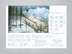 Showcase and discover creative work on the world& leading online platform for creative industries. Dm Poster, Poster Layout, Print Layout, Japanese Poster Design, Japanese Design, Graphic Design Cv, Design Art, Art Exhibition Posters, Flyer And Poster Design