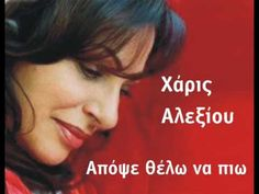Haris Aleksiou - apopse thelo na pio Tonight I want to drink (see Lyrics on Chrome) Greek Music, Musical Theatre, That Way, Singing, Blues, Lyrics, Album, Songs, Feelings