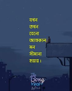 100 hindi quotes in english Love Quotes For Him Funny, Love Quotes Photos, Crazy Quotes, Love Poems, Bengali Love Poem, Love Quotes In Bengali, Romantic Couple Quotes, Romantic Couples, Bangla Funny Photo