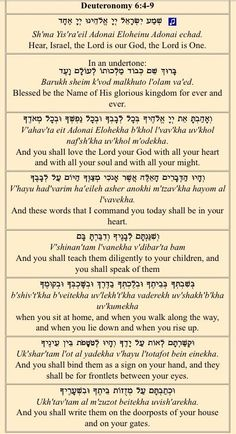 Shema in Hebrew and English (I have actually printed the command and put it on my doorposts, first thing I do when I move) Shema In Hebrew, Hebrew Prayers, Biblical Hebrew, Hebrew Words, Adonai Elohim, Messianic Judaism, Hebrew School, Learn Hebrew, Word Study
