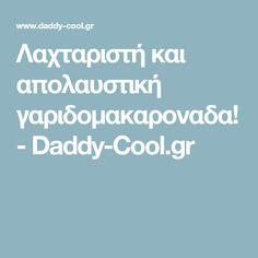 Λαχταριστή και απολαυστική γαριδομακαροναδα! - Daddy-Cool.gr Daddy
