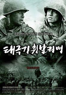 Tae guk gi [the brotherhood of war] (2004)