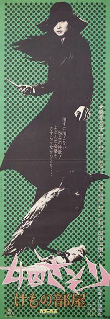 Posteritati - FEMALE PRISONER SCORPION: BEAST STABLE 1973 Japanese 10x28