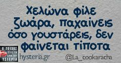 Funny Images, Funny Photos, Funny Greek Quotes, Photo Quotes, True Words, Just For Laughs, I Laughed, Lol, Hilarious