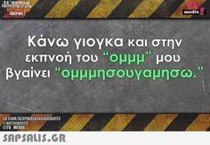 αστειες εικονες με ατακες Funny Greek Quotes, Funny Quotes, Life Quotes, True Stories, Lol, Humor, Words, Statues, Photoshoot
