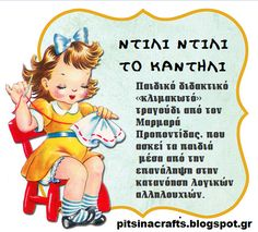 Pitsina Περήφανη Νηπιαγωγός Greek kindergarten teacher: ΝΤΙΛΙ ΝΤΙΛΙ και κέντημα.