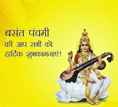#swaraswatipuja
