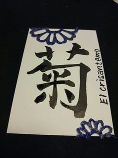 chrysanth♪El crisantemo♪菊