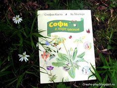 """Дома и на улице!: Находилки с книгой """"Софи в мире цветов"""""""