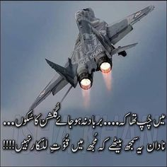 Pakistan Defence, Pakistan Day, Pakistan Armed Forces, Pakistan Zindabad, Happy Independence Day Pakistan, Independence Day Quotes, Poetry About Pakistan, Army Poetry, Inspirational Quotes In Urdu