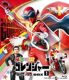 Himitsu Sentai Gorenger Box 1 (Blu-Ray)