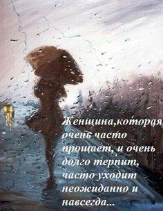 женщина,которая очень часто прощает...