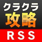 クラクラ攻略RSS