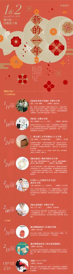 誠品一月份桃竹苗電子報                                                                                                                                                                                 もっと見る Web Design, Japan Design, Book Design, Layout Design, Chinese Design, Japanese Graphic Design, Chinese Style, New Year Designs, Envelope Design