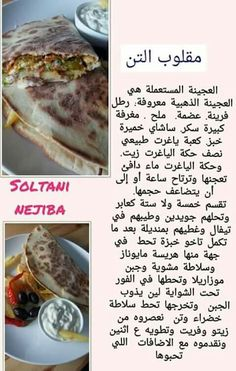 Arabic Food, Food Art, Quiche, Cooker, Food And Drink, Cooking Recipes, Pizza, Beef, Homemade