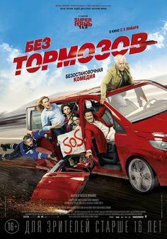 http://kinofrukt.club/komedii/2322-bez-tormozov-film-02-05-2017.html