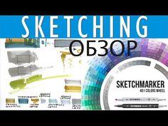 33 урока скетчинга и городских зарисовок маркерами