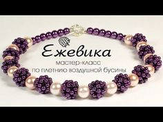 """Necklace """"Blackberries"""" by Natalia Kuzma.  video master class.  Discussion on LiveInternet - Russian Service Online Diaries"""