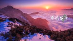 Experience the beauty of Taiwan in 2 minutes! A photographer, Louisch, did this amazing time-lapse photography! Time Lapse Photography, Taipei, Sunset, Beach, Amazing, Nature, Travel, Outdoor, Videos