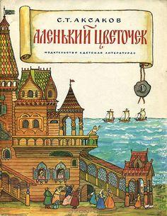 Детская литература, 1984