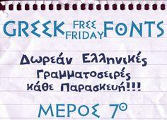 Ελληνικές Γραμματοσειρές Κάθε Παρασκευή – Μέρος 7o