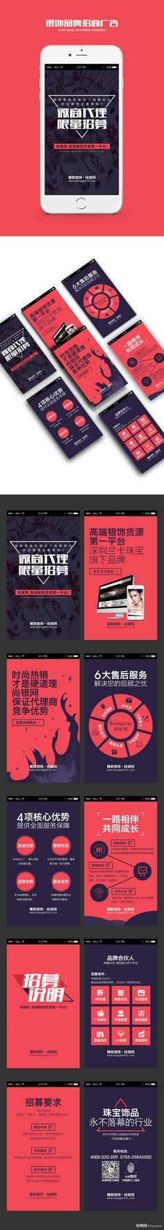 原创作品:手机H5招商广告