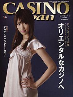 CASINO japan(カジノジャパン)Vol.16 [雑誌]