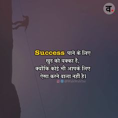 Motivational Thoughts In Hindi On Success Today Hindi Quotes