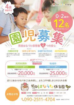(1) nkjhrsさんの事例・実績・提案 - 保育園の園児募集チラシ | はじめまして。 nk... | クラウドソーシング「ランサーズ」 Kids Graphic Design, Web Design, Graph Design, Japanese Graphic Design, Japan Design, Graphic Design Illustration, Flyer Design, Leaflet Layout, Leaflet Design