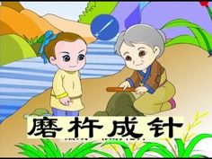 经典成语故事【磨杵成针】