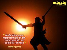 Legendary Maratha Warrior Shri Bajiprabhu Deshpande's quote during the battle of Pavankhind