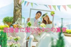 出典:http://www.shiroyama-g.co.jp 近年、女性の結婚時の平均年齢は29歳と言われており、事実「30歳までに結婚したい!」と考えている女性は大勢います。 反面、30歳を過ぎても「結婚の兆しもない」という人も決して少なくありません。 現在結婚している人は、どんな人とどこで出会って結婚したのでしょうか。 結婚したい女性必見の既婚者に聞いた3つの真実をご紹介します! 1.5人に1人が婚活で夫に出会っている 出典:https://www.youtube.com 既婚女性に夫と出会った場所をアンケートしたところ、一番多かったのが『職場』で全体の約3割をしめました。 続いて2位は『学生時代からのつながり』で約2割、3位の『出会いを想定していないシチュエーションでの友人つながり』が約1割。 その他、習い事やイベントなどを含める約8割の人が日常生活の中で自然に結婚相手に出会っています。 つまり、残りの2割、5人に1人は意識的に婚活を行って結婚相手に巡り合っているのです。 2.妻を選んだ決め手は『妻力』 出典:http://www.amazon.co.jp…