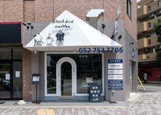 「Black bird coffee(ブラックバードコーヒー)」 名古屋市千種区末盛通3-18  名古屋市千種区に、焙煎コーヒー豆販売とカフェと英語教室の「Black bird coffee」がオープン! シンプルな中にキュートなキャラクターが効いたカッコ可愛いお店になりました!!! お店に入るとオーナーこだわりのコーヒーの良い香り。是非足を運んでみて下さいね! 設計のお手伝いをしました! #店舗設計 #店舗デザイン #ショップデザイン #コーヒースタンド