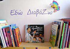 Διαγωνισμός με  δύο βιβλία από τις Εκδόσεις Άθως και τις Εκδόσεις Θύρα Magazine Rack, Storage, Frame, Books, Kids, Home Decor, Purse Storage, Picture Frame, Young Children
