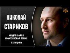 Неудавшаяся гражданская война Ельцина | Николай Стариков | Видео YouTube