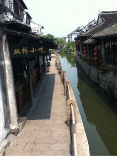 This is a photo I took when I went to an ancient town---Zhouzhuang---in China.The houses of people are built by the water,as you can see in the picture!I love that place.It is really amazing!