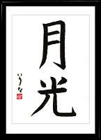 Le Clair de lune. Kanji. Style kaisho                                                                                                                                                                                 Plus