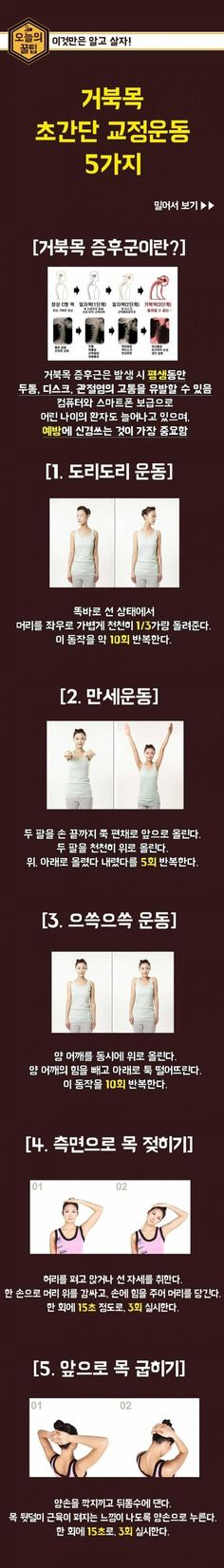 거북목 초간단 교정운동 5가지