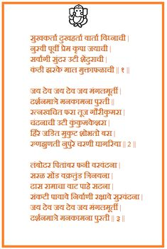 गणपती आरती मराठी: Ganpati aarti lyrics in marathi भक्तीगीत FreshDiarys Sanskrit Mantras, Hindu Mantras, Ganpati Mantra, Ganesh Chaturthi Decoration, Happy Ganesh Chaturthi Images, Ganesh Aarti, Shiva Tandav, Krishna, Ganesh Lord