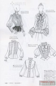 Guid to fashion design by Bunka fashion coollege (Japan): blouses +.