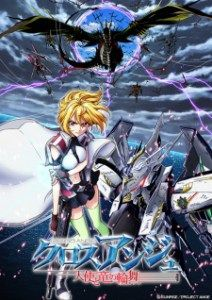 Watch Cross Ange: Rondo of Angels and Dragons full episodes