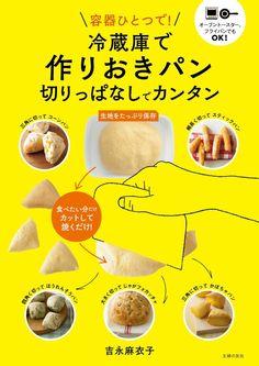『容器ひとつで!冷蔵庫で作りおきパン 切りっぱなしでカンタン』の著者、2人のお子 - Yahoo!ニュース(ダ・ヴィンチニュース)